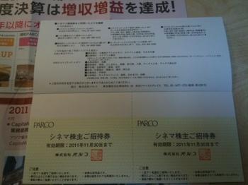 parco2011_02.jpg